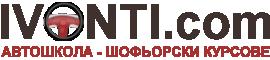 Ivonti.com – Автошкола Ивонти – шофьорски курсове – Община Поморие Logo